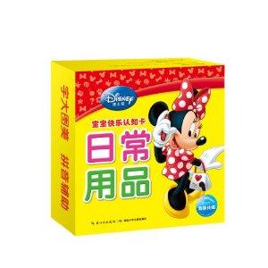 บัตรคำศัพท์ภาษาจีนดิสนีย์หมวดสิ่งของที่ใช้ในชีวิตประจำวัน