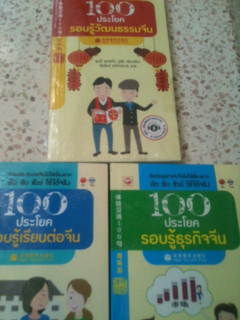 หนังสือเสริมทักษะภาษาจีน ทั้งด้านธุรกิจ เพื่อเรียนต่อจีน และวัฒนธรรมจีน (รวม 3 เล่ม)