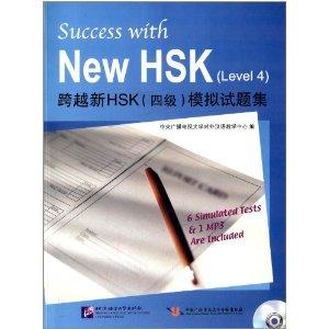 คู่มือเตรียมสอบจีน HSK 4 แนวข้อสอบใหม่ล่าสุด + MP3