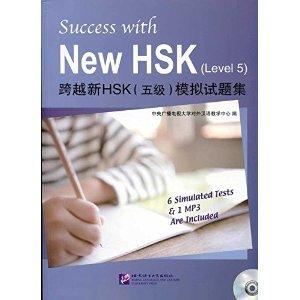 คู่มือเตรียมสอบจีน HSK 5 แนวข้อสอบใหม่ล่าสุด + MP3