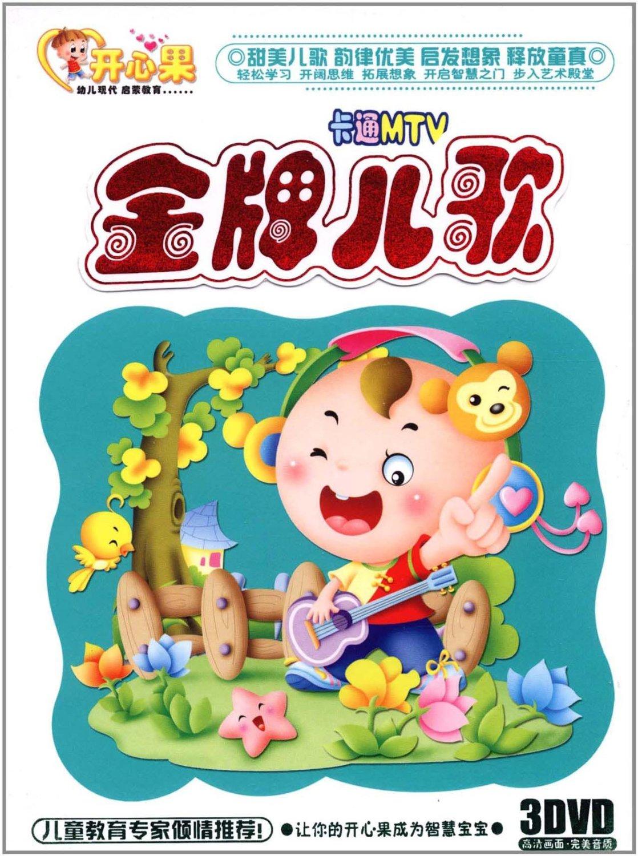 DVD ดีวีดีเพลงจีนสำหรับเด็ก 3 แผ่น ชุด เพลงจีนเด็กยอดนิยม