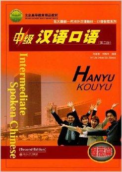 หนังสือเรียนภาษาจีนขั้นกลาง 3 中级汉语口语 第二版 (3)