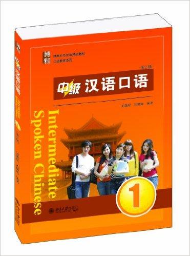 หนังสือเรียนภาษาจีนขั้นกลาง เล่ม 1 中级汉语口语 第二版 (1)