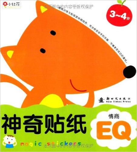 หนังสือเสริมกิจกรรมภาษาจีนสำหรับเด็กเล็ก ชุดพัฒนาการด้านอารมณ์ EQ 3-4 ขวบ 情商