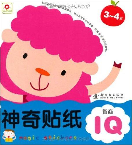 หนังสือเสริมกิจกรรมภาษาจีนสำหรับเด็กเล็ก ชุดพัฒนาการด้านความฉลาด IQ 3-4 ขวบ 智商
