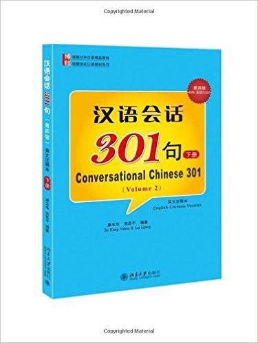 แบบเรียนสนทนาภาษาจีนสำหรับผู้ใหญ่ ขั้นต้น เล่ม 2 汉语会话301句下册 Conversational Chinese 301/2 Edition 2015