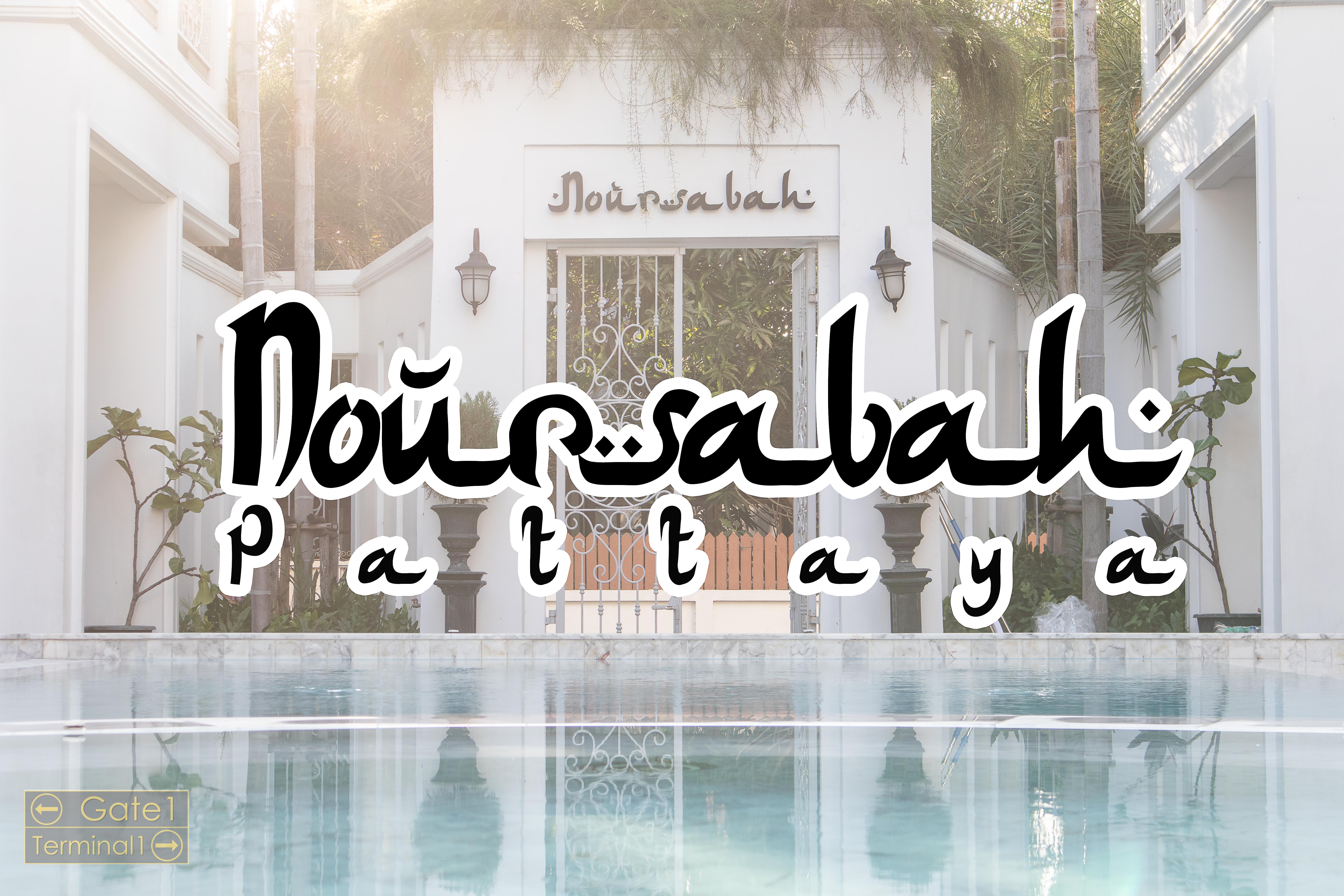 Review Noursabah Pattaya โรงแรมบรรยากาศอาหรับ ตกแต่งสวยงาม บริการดีจนเกรงใจ