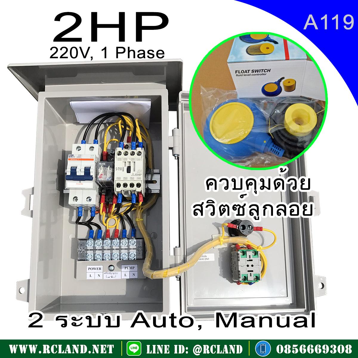 ตู้คอนโทรล ตู้ควมคุมปั๊ม 2HP 220VAC 1 Phase สำหรับต่อสวิทต์ลูกลอยหรือสวิทต์อย่างอื่น
