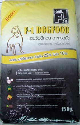 อาหารสุนัข F1 Econ เอฟวันรุ่น อีคอน ขนาด 15 กก.