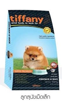 อาหารสุนัข Tiffany Puppy Super Premium Chicken & Rice with Salmon Oil ทิฟฟานี่ ขนาด 2.5 กิโลกรัม เม็ดเล็ก