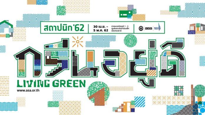 """ขอเชิญชวนพี่น้องทุกท่านเข้าร่วมงานสถาปนิก'62 ภายใต้แนวคิด """"กรีน อยู่ ดี : Living Green"""""""