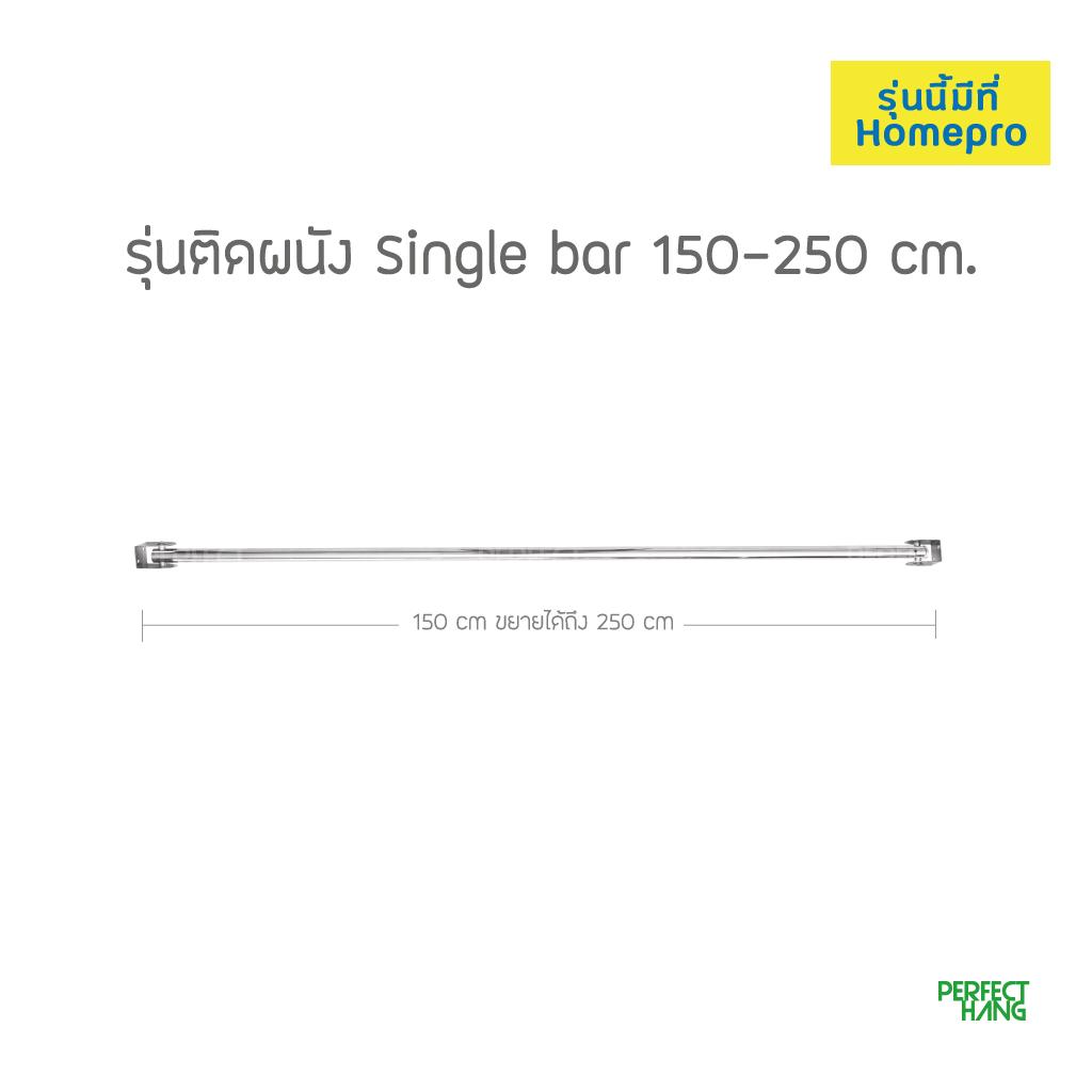 Single bar 150-250