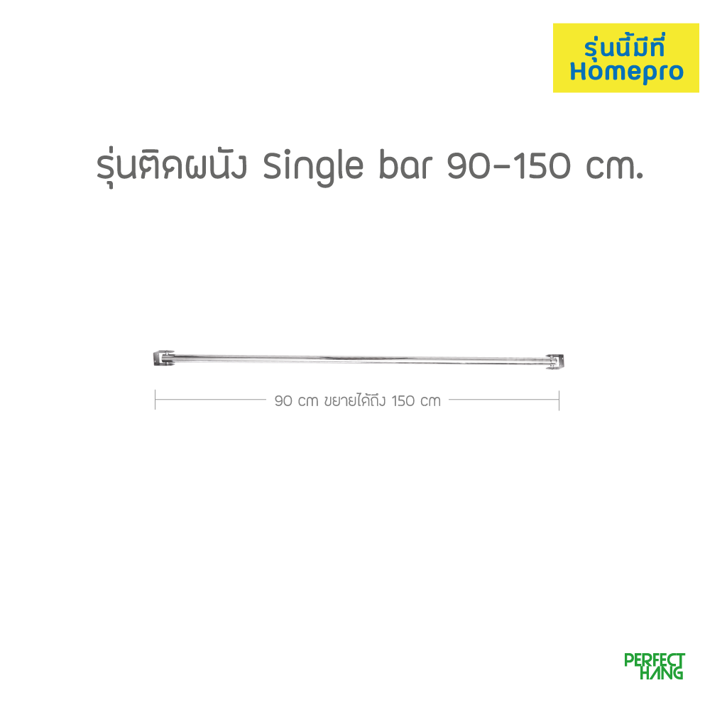 Single bar 90-150