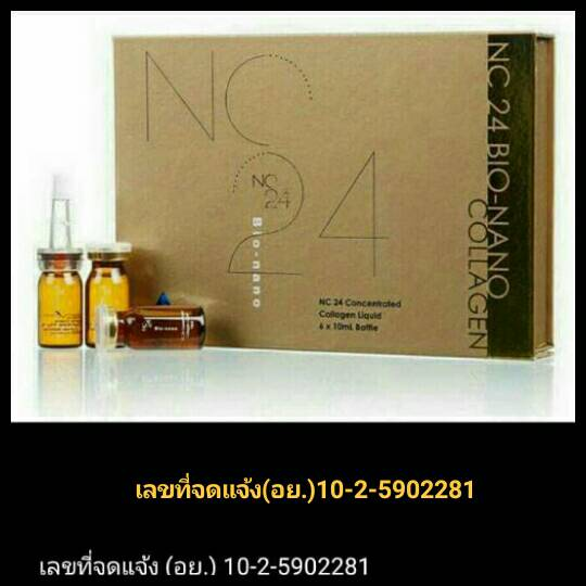 NC24 Bio-nano Collagen Liquid 100% 6 ขวด
