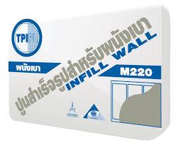 ปูน TPI M220 สำหรับงานผนังเบา 50 กก. เป็นฉนวนกันร้อน กันเสียงปูนทีพีไอ มอร์ต้า M220 สำเร็จรูปสำหรับงานผนังเบา 50 กก.
