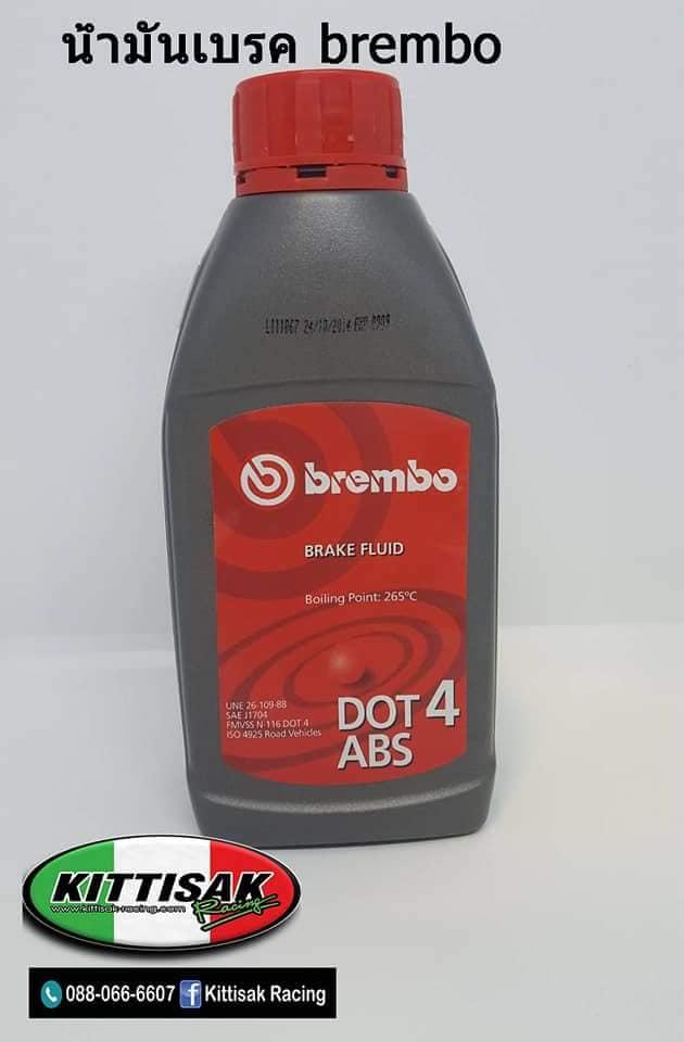 น้ำมันเบรค BREMBO BRAKE FLUID DOT4 ABS