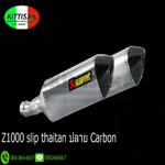 ท่อakrapovic Z1000 slip thaitan ปลาย carbon