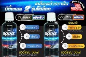 ความแตกต่างของเคลือบแก้วกราฟีน ROCKZ รุ่น V1 Basic และ V2 PRO