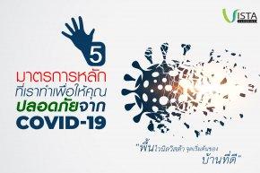 5 มาตรการ ที่เราทำเพื่อให้คุณปลอดภัย จากไวรัสโคโรนา (Covid19)(copy)
