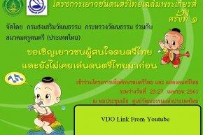 บันทึก VDO ในโครงการเยาวชนดนตรีไทยฯ ครั้งที่1