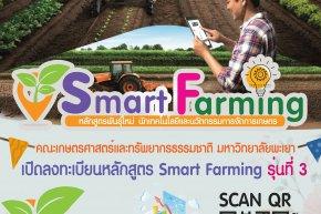 เปิดรับสมัครเรียนหลักสูตรพันธุ์ใหม่ รุ่นที่ 3 หลักสูตรนักเทคโนโลยีและนวัตกรรมการจัดการเกษตร Smart Farming ( รับจำนวน 60 ที่นั่ง เท่านั้น )