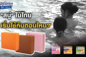 Soap history in Thailand