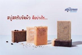Scrub Soap(copy)