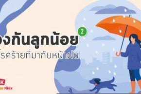 ป้องกันลูกน้อย จากโรคร้ายที่มากับหน้าฝน (2)