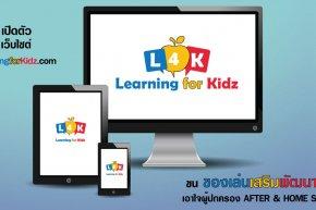 เปิดตัวเว็บไซต์ Learning For Kidz (L4K) สื่อเสริมทักษะการเรียนรู้ ควบคู่ความสนุก