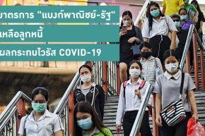 """เปิดมาตรการ """"แบงก์พาณิชย์-รัฐ"""" ช่วยเหลือลูกหนี้ จากผลกระทบไวรัส COVID-19"""