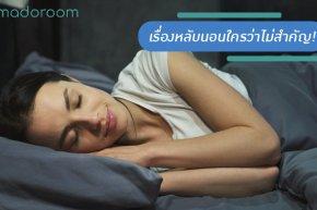 เรื่องหลับนอนใครว่าไม่สำคัญ!