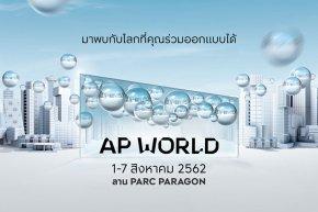 'เอพี ไทยแลนด์' ชวนคนเมืองร่วมภารกิจ 'ออกแบบโลกแห่งอุดมคติ' ในงาน 'AP WORLD' กลางลานพาร์ค พารากอน
