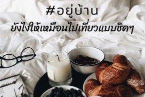 breakfast on bed อยู่บ้านยังไงให้เหมือนไปเที่ยวแบบชิคๆ