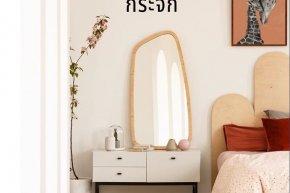 mirror home decor ไอเดียแต่งบ้านสวย ด้วยกระจกเงา