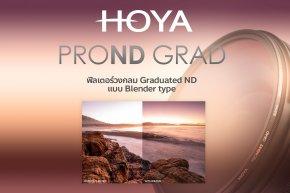 ทำความรู้จักกับฟิลเตอร์ HOYA ProND GRAD ใหม่!