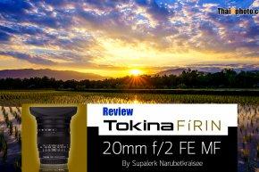 รีวิว : Tokina FiRIN 20mm F2 by ThaiDphoto