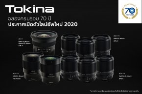 Tokina new lenses 2020 line-up development announcement
