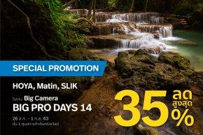 [Promotion] - สินค้าราคาพิเศษในงาน BIG PRO DAYS 14