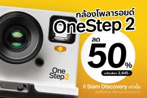 [Promotion] - Polaroid OneStep 2 Sale 50% off at Siam Discovery