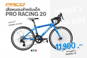 [Promotion] - จักรยานเสือหมอบสำหรับเด็ก PACO PR20