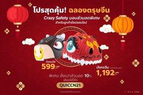 [Promotion] - Crazy Safety มอบโปรสุดคุ้มฉลองตรุษจีน