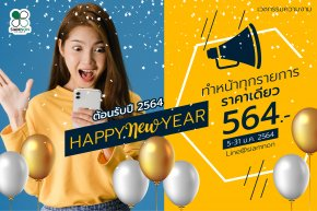 New Year Welcome 2564 : Every beauty pricing only 564.-