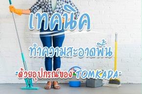 เทคนิคทำความสะอาดพื้น ด้วยอุปกรณ์ของ TOMKADA