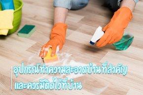 อุปกรณ์ทำความสะอาดบ้านที่สำคัญ และควรมีติดไว้ที่บ้าน