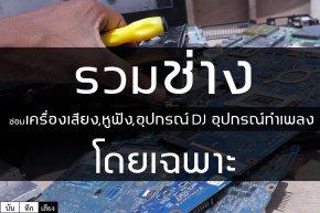 รวมเบอร์ช่างซ่อมอุปกรณ์ProAudio,อุปกรณ์DJ,หูฟัง,เครื่องเสียง