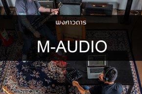 M-AUDIO ตำนานของ Audio interface ตั้งโต๊ะ