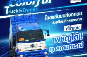 MCK Truck and Trailer