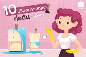 10 วิธีจัดการกับปัญหาท่อตันภายในบ้าน