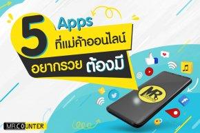 App จำเป็น สำหรับแม่ค้า Online