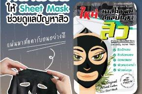 The Original Actived Carbon Acne Sheet Mask